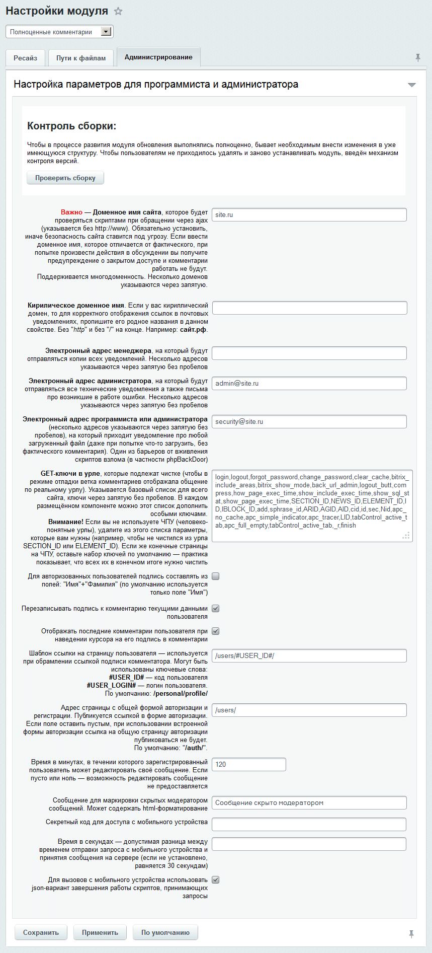 Полноценные комментарии под Битрикс. Документация