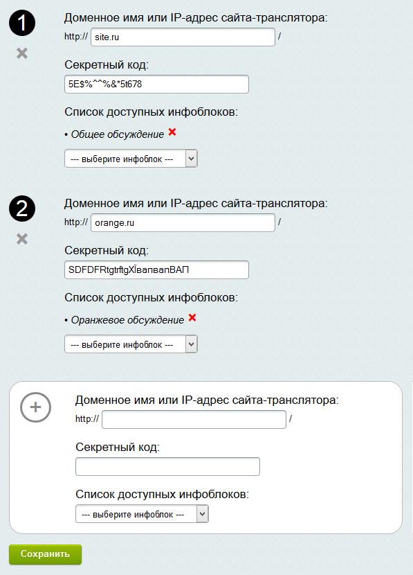 каждого сайта-транслятора: